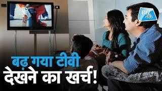 बढ़ गया TV देखने का खर्च!| Biz Tak