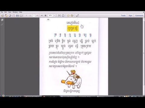 Learn Khmer:  Lesson 64 [Consonant Clusters ទ&ធ (ព្យញ្ជនះផ្សំ) - Page 68]