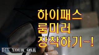 [DIYYOURCAR#80]하이패스룸미러 장착하기(HO…