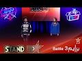 StandUp سهام سلواه و عز الدين الخلفي Prime 3 Battle mp3
