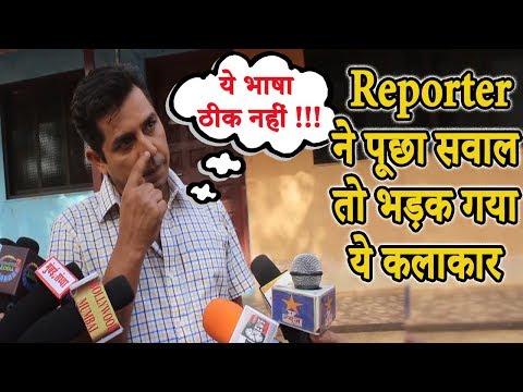 रिपोर्टर के सवाल पर इस भोजपुरी कलाकार को आया गुस्सा | Prakash Jais Gets Angry On Reporter