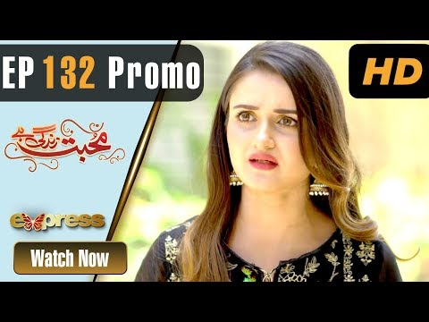Pakistani Drama | Mohabbat Zindagi Hai – Episode 132 Promo | Express Entertainment Dramas | Madiha