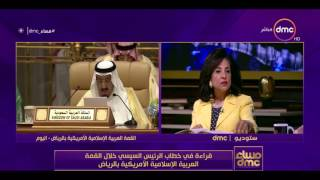 مساء dmc - النائبة / داليا يوسف: الشعوب العربية تتمنى ترجمة أعمال القمة إلى أفعال على الأرض