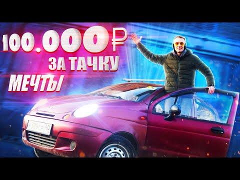 🔶ТОП Машина до 150 тысяч - Deawoo MATIZ! Дэу МАТИЗ Тест-Драйв