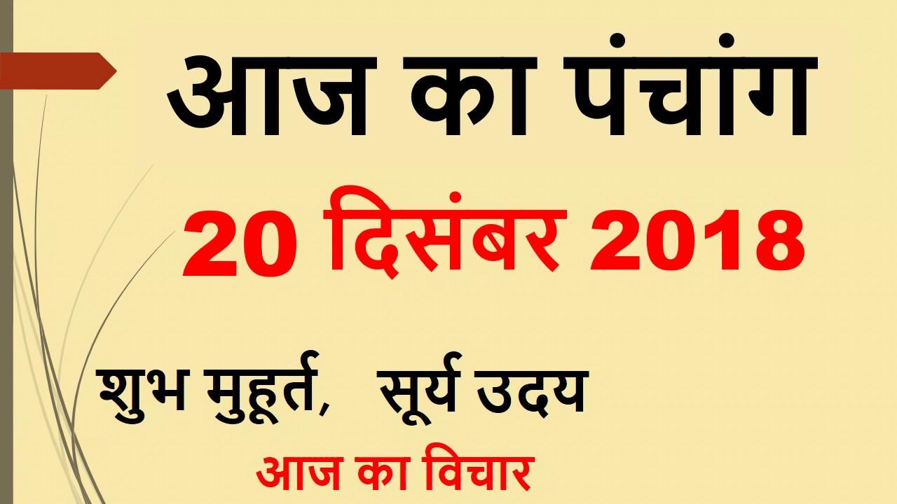 Aaj Ka Panchang आज का पंचांग 20  December 2018