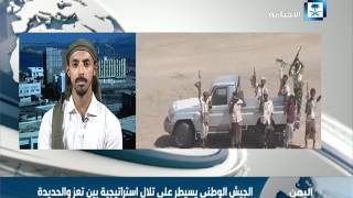 إيهاب للإخبارية: تمت السيطرة على الخط الرابط بين تعز و الحديدة