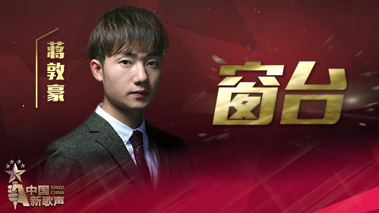 Image result for 中国新歌声》鸟巢总决赛倒计时特别节目
