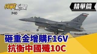 【挑戰精華】砸重金增購F16V 抗衡中國殲10C