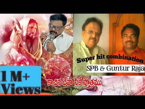 Gadachina Kalam ll Sp Balu || Latest Telugu Christian song || Guntur Raja (Official) ||