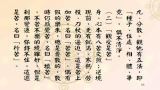 佛學常識課本 25.  37道品(一)    26.  37道品(二)
