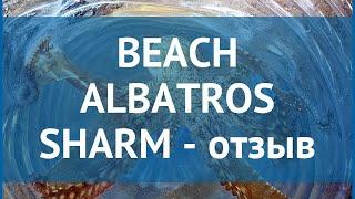 BEACH ALBATROS SHARM 4* Шарм-Эль-Шейх отзывы – отель БИЧ АЛЬБАТРОС ШАРМ 4 Шарм-Эль-Шейх отзывы видео