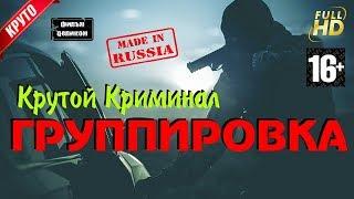 гРУППИРОВКА 3 ФИЛЬМ СМОТРЕТЬ ОНЛАЙН