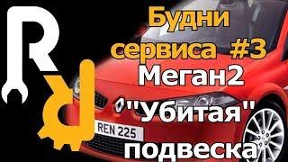 Будни сервиса#3 Меган2 Ходовка