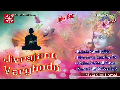 Jivraja No Varghodo | Part 2 | Non Stop | Superhit Gujarati Bhajan | Khimji Bharvad Bhajan