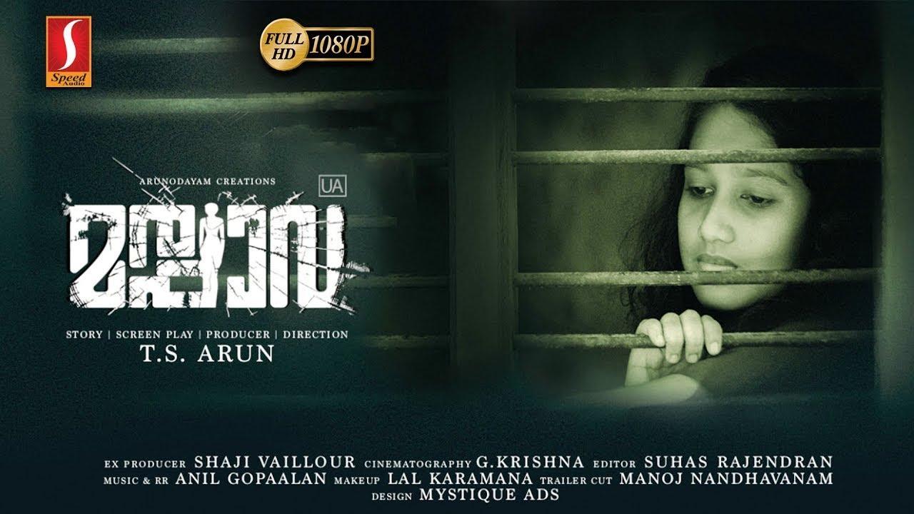 New Malayalam Full Movie |New Released Malayalam Movie |Comedy Latest Marappava Malayalam Full Movie