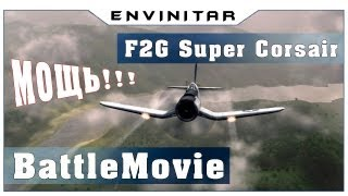 world of warplanes battlemovie   f2g super corsair мощь   envinitar