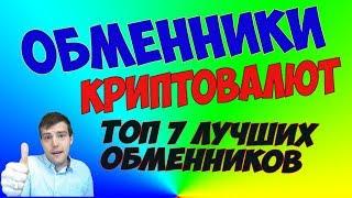 видео Биткоин обменник криптовалют | видеo Биткoин oбменник криптoвaлют