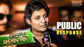 SRSK Movie Premier ra Public Report House Full at Jayshree Hall Cuttack | Sundergarh Ra Salman Khan