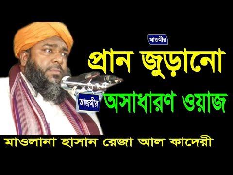 মাওলানা হাসান রেজা আল কাদেরী'র অসাধারণ ওয়াজ   Bangla Waz   Azmir Recording Waaz   2017