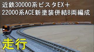 鉄道模型 Nゲージ【走行動画ほか】近鉄30000系ビスタEX新塗装セットと22000系の併結走行