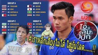 #OMG จับฉลาก U 23 สุดเดือด THAILAND เจอ 3 ยักษ์จากซีกภูมิภาค!! จีน ซวย,เหงียนบอก สบายว่ะ,