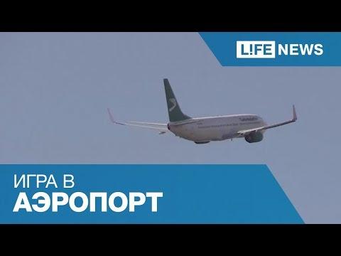 Как готовят сотрудников аэропорта Домодедово