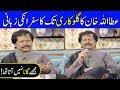 How Ataullah Khan Esa Khelvi became a Singer ?   Ataullah Khan Life Story   Celeb City