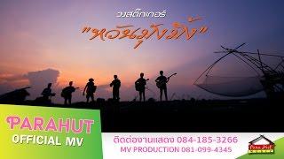 หวันมุ้งมิ้ง -บ่าว พาราฮัท (Official MV)