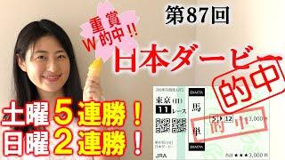 【競馬】日本ダービー 2020 予想(葵ステークスと目黒記念はブログで予想!) ヨーコヨソー
