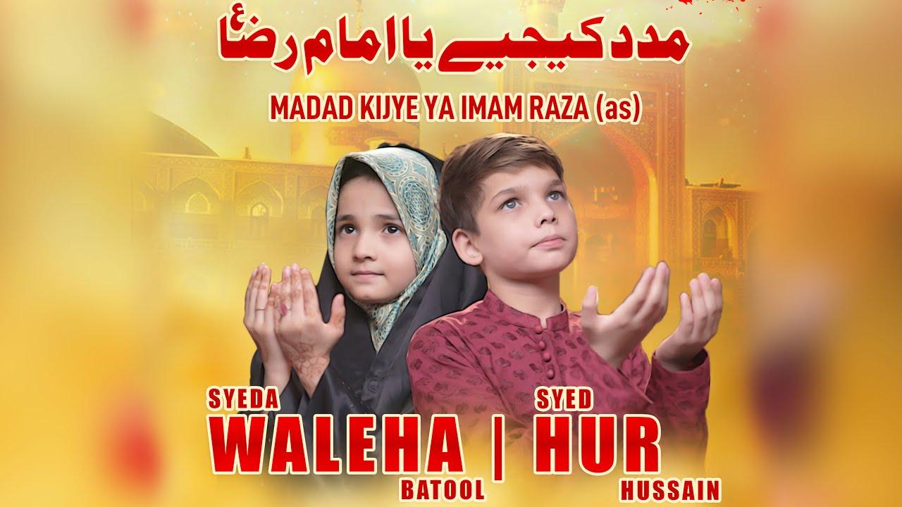 MADAD KIJYE YA IMAM RAZA (ع) | Syeda Waleha Batool | Syed Hur Hussain | New Manqabat Imam Raza 2020