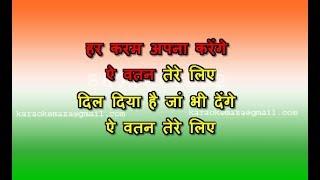 Har Karam Apna Karenge - Karaoke