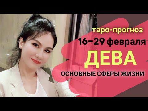 ДЕВА ТАРО ПРОГНОЗ 16~29 ФЕВРАЛЬ 2020. Основные сферы жизни