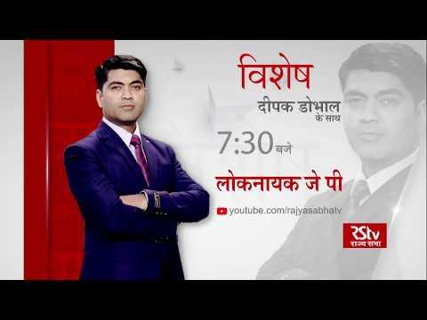Teaser - Vishesh: लोकनायक जे पी | Loknayak J P | 7.30 pm