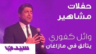 وائل كفوري يتألق في مازاغان