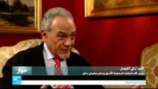 ...الأمير تركي الفيصل : التحالف الدولي في مواجهة تسفيه ا