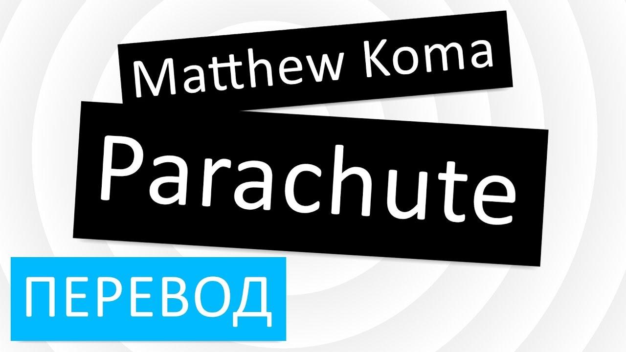 Перевод текста песни Kisses Back исполнителя (группы) Matthew Koma. 3....