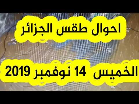 احوال طقس الجزائر الخميس 14 نوفمبر 2019 تسجيل امطار