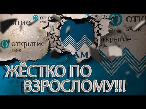 БАНК ОТКРЫТИЕ | ЖЁСТКОЕ ВОСПИТАНИЕ СОПЛЯКА | Как не платить кредит | Кузнецов | Аллиам