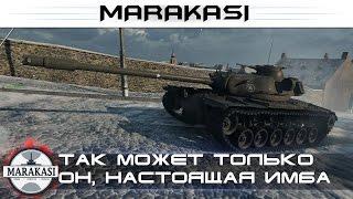 Так может только он, самый нагибаторский танк World of Tanks