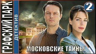 Графский парк (2019). 2 серия. Детектив, сериал.