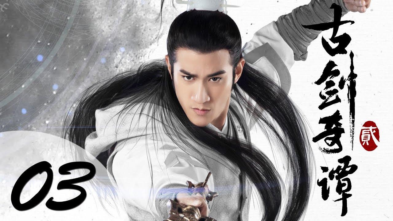 Download 【ENG SUB】古剑奇谭二 03 | Swords of Legends II EP03(付辛博、颖儿、李治廷、张智尧主演)