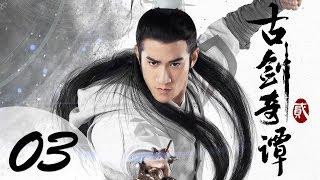 【ENG SUB】古剑奇谭二 03   Swords of Legends II EP03(付辛博、颖儿、李治廷、张智尧主演)