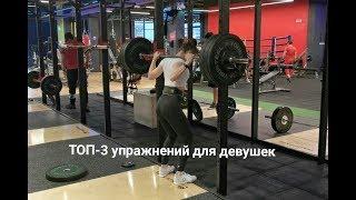 ТОП 3 упражнений для девушек Покажи это видео своей подруге