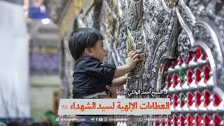 العطاءات الإلهية لسيد الشهداء (ع) - الشيخ احمد الوائلي