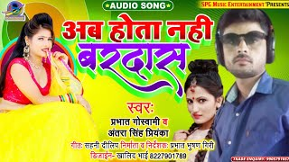 //Antra shingh priynka//andPrabhat Goswami ka super hit bhojpuri song!!अब होता नही ब्रदास!!2020song