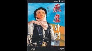 飛鷹計畫 國語中字 (1991電影) 720P 主演:成龍、郑裕玲