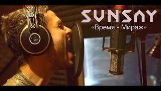 SunSay - Время - Мираж (запись) // Выше Головы 2016