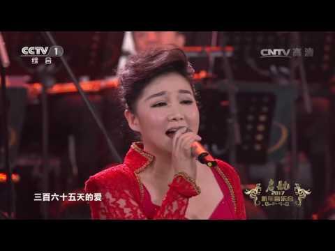 《启航2017-新年音乐会》 20161231   CCTV