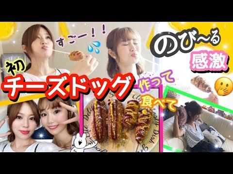 【料理動画】主婦ほしのこCH2人で話題のチーズドッグ作ってみた💓雑談有