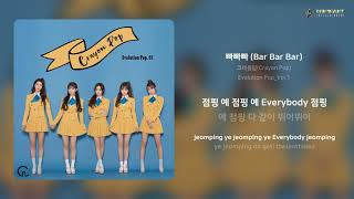 크레용팝(Crayon Pop) - 빠빠빠 (Bar Bar Bar) | 가사 (Lyrics)